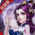 妖游记梦幻三界商城版 V2.0.4 安卓版