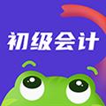 初级会计职称新网校 V1.1.6.2 安卓版