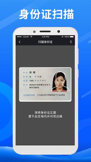 身份小卫士 V2.0.0.9 安卓版截图2