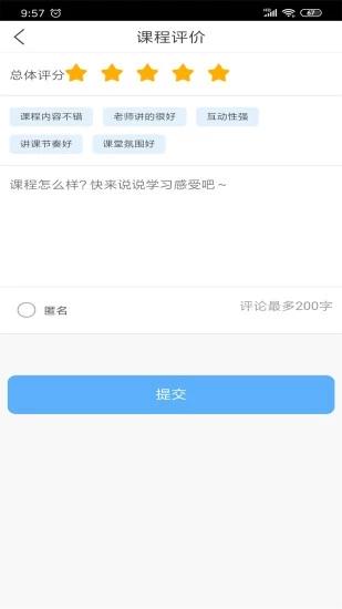 无限宝远程教育平台 V15.0.20200219 安卓版截图1