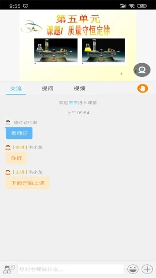 无限宝远程教育平台 V15.0.20200219 安卓版截图3