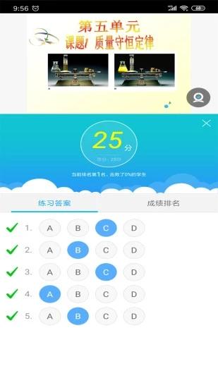 无限宝远程教育平台APP最新版本 V15.0.20200604 安卓版截图4