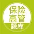 保险高管题库 V2.1.0 安卓版