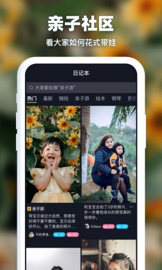 爸妈营 V1.2.9 安卓版截图4
