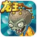 植物大战僵尸暑假龙宫破解无尽版 V30.7 安卓版