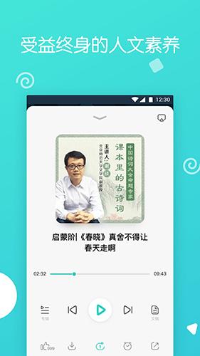 博雅小学堂 V3.9.3 安卓版截图3