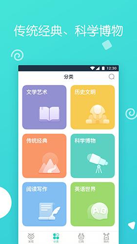 博雅小学堂 V3.9.3 安卓版截图2