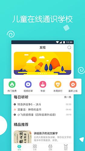 博雅小学堂 V3.9.3 安卓版截图4
