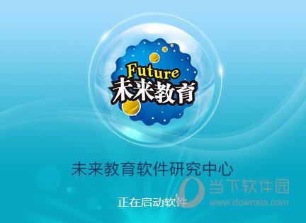 未来教育考试系统V4.0电脑版下载