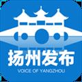 扬州发布 V2.0.9 安卓版