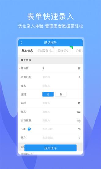 康维医生 V3.4.9 安卓版截图3