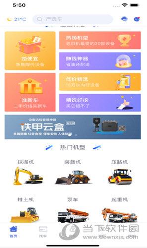 铁甲二手机iOS版