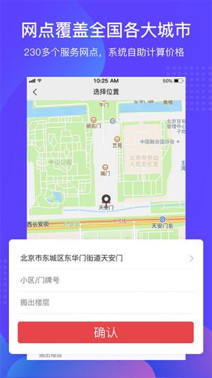 易丰搬家物流 V1.3.9 安卓版截图5