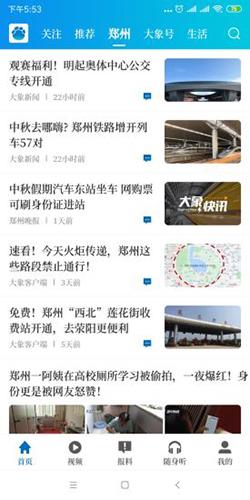 大象新闻手机版 V1.12.1 安卓版截图2