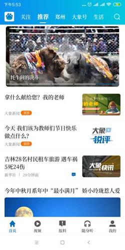 大象新闻手机版 V1.12.1 安卓版截图1