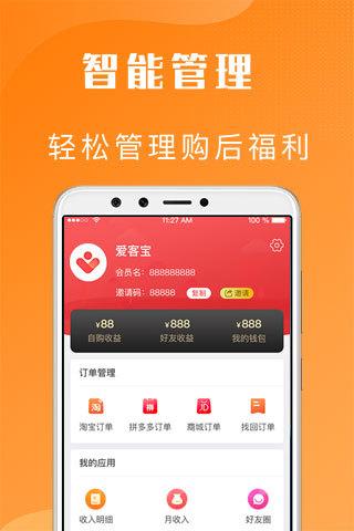 爱客宝 V1.8.2 安卓版截图4