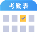 考勤表 V4.3.3 安卓版