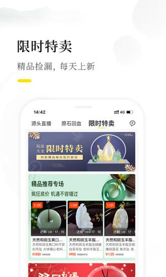 天天鉴宝 V3.1.3 安卓版截图2