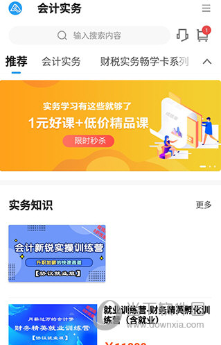 中华会计网校课程页面