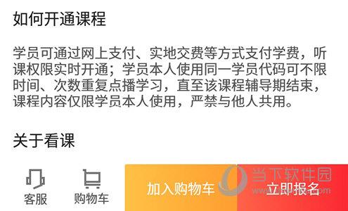中华会计网校立即报名