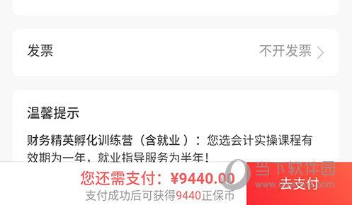 中华会计网校确认订单