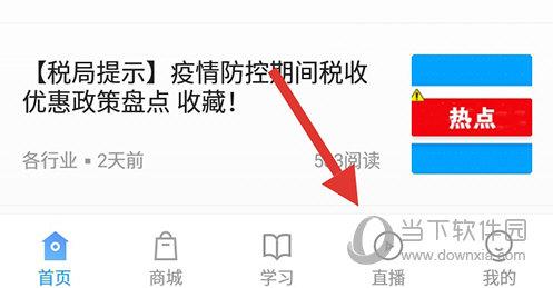 中华会计网校直播