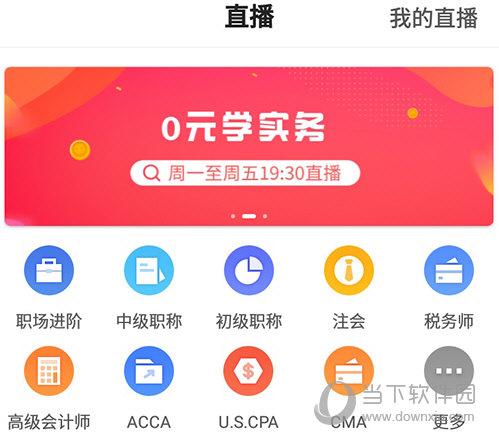 中华会计网校专业选择