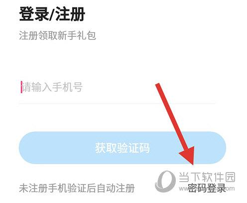 中华会计网校密码登录