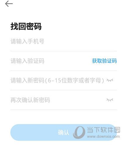 中华会计网校密码找回