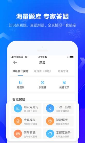 中华会计网校 V8.0.5 官方安卓版 截图4