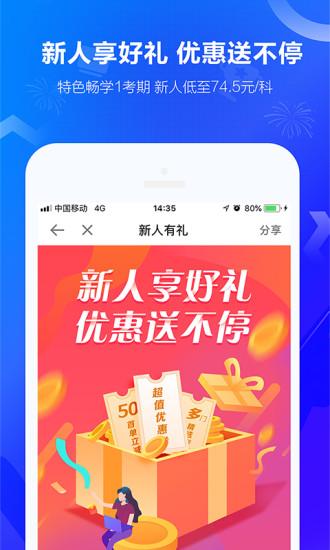 中华会计网校 V8.0.5 官方安卓版 截图5