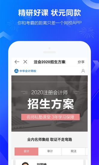 中华会计网校 V8.0.5 官方安卓版 截图2