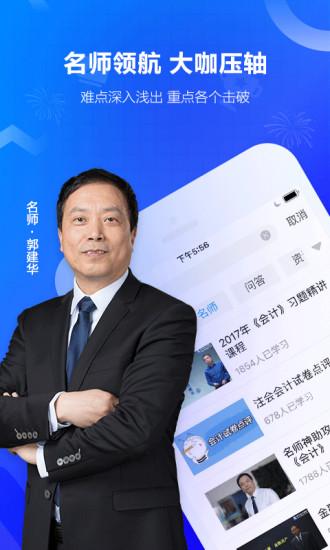 中华会计网校 V8.0.5 官方安卓版 截图1