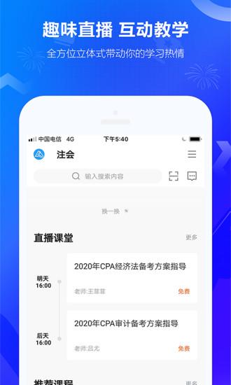 中华会计网校 V8.0.5 官方安卓版 截图3