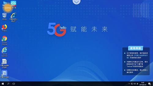 天翼云电脑 V1.26.1 安卓版截图1