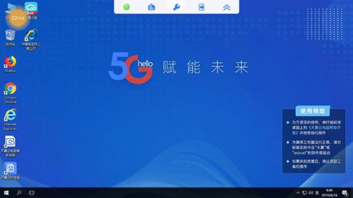天翼云电脑 V1.26.1 安卓版截图2