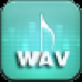 枫叶WAV格式转换器 V1.0.0.0 官方版