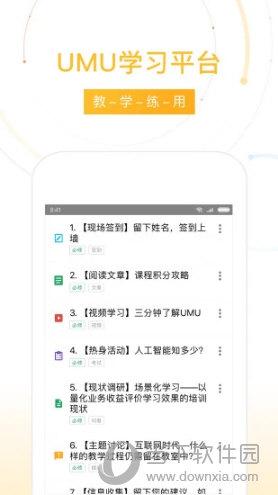 UMU互动平台下载