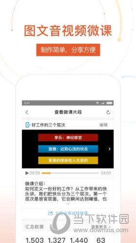 UMU互动平台APP下载