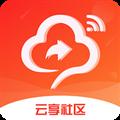 云享社区 V1.0.42 安卓版