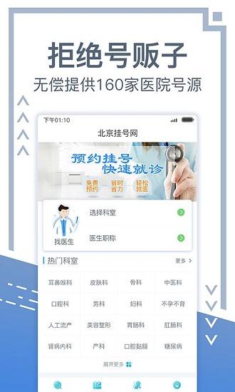 北京挂号网114挂号 V2.0.1 安卓版截图1
