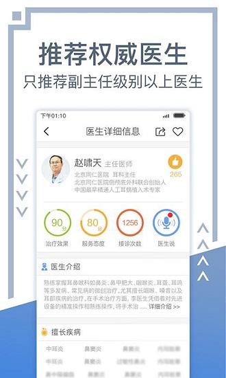 北京挂号网114挂号 V2.0.1 安卓版截图2