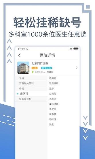 北京挂号网114挂号 V2.0.1 安卓版截图3