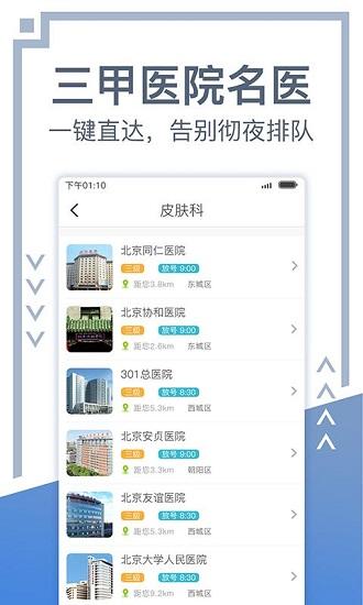 北京挂号网114挂号 V2.0.1 安卓版截图4