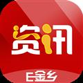 E金乡资讯 V1.0.6.2 安卓版