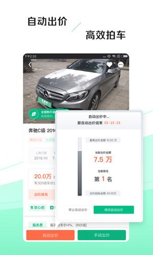 车速拍 V4.7.0.0 安卓版截图5