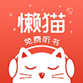 懒猫听书 V1.2.1 安卓版