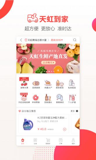 天虹 V4.3.3 安卓官方版截图3