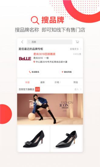 天虹 V4.3.3 安卓官方版截图2