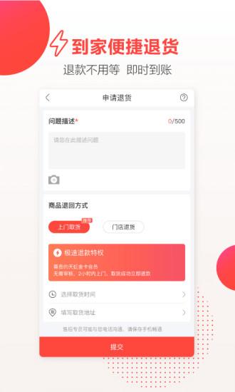 天虹 V4.3.3 安卓官方版截图1